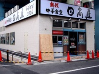 20120922_京成本線_船橋高架橋下山口横町_日高屋_1246_DSC03706