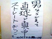 20120918_トイレ_便所_張り紙_綺麗_掃除_662