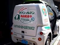 20131012_船橋市宮本2_セブンイレブン_配達車コムス_1259_DSC02929