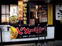 20120520_ラーメン横丁_大阪やき三太シャポー船橋店_0951_DSC04018