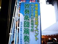 20121215_JR東松戸_地域住民交流イベント_吹奏楽_1542_DSC06036