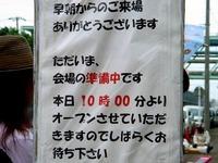 20130614_京葉食品コンビナート_フードバーゲン_DSC01920