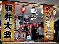 20120920_JR東京駅_NRE_駅弁屋祭_駅弁大会_2020_DSC03369T