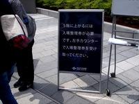 20120520_東京スカイツリー_東京ソラマチ_内覧会_1253_DSC04442