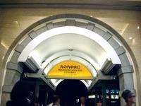20121001_JR東京駅_丸の内駅舎_保存復原_1853_DSC05274