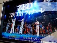 20111126_シルクドゥソレイユシアター東京_ZED_1204_DSC02701