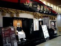 20120117_イオンモール_山岸一雄製麺所_ラーメン_020