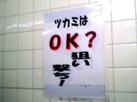 20120918_トイレ_便所_張り紙_綺麗_掃除_640