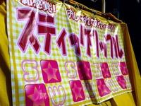 20130728_船橋市_ふなばし市民祭り_船橋会場_1449_DSC02046