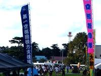 20120804_船橋市薬円台_習志野駐屯地夏祭り_1555_DSC06130