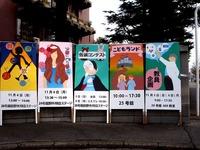 20131103_習志野市_日本大学生産工学部_桜泉祭_1105_DSC06653