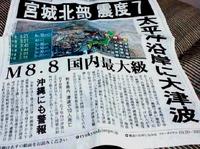 20110311_東日本大震災_沖縄でも地震の号外_256009600T