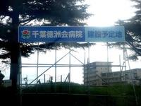 20120804_船橋市習志野台1_千葉徳州会病院_移転_1440_DSC05822