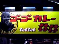 20120415_ゴーゴーカレー丼丼_カツカレー_大盛りの店_012