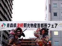 20121124_船橋市_青森県津軽観光物産首都圏フェア_1121_DSC02719