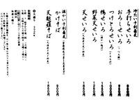20121231_船橋市本町4_そば処虎智庵_こちあん_252