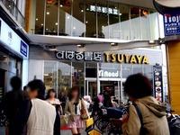 20120415_ビビットスクエア南船橋_すばる書店_1608_DSC09174