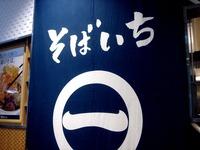 20130913_JR海浜幕張駅_ペリエ海浜幕張_2021_DSC00786
