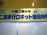 20130810_西武船橋_二足歩行ロボット操縦体験_1540_DSC05030