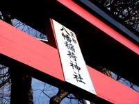 20130113_習志野市実籾_八幡稲荷神社_二宮金次郎_1255_DSC00054