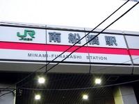 20131130_JR京葉線_南船橋駅_エキナカATM_1639_DSC00346