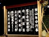 20131231_市川市中山2_中山法華経寺_1529_DSC07982