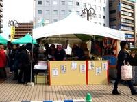 20121124_船橋市_青森県津軽観光物産首都圏フェア_1145_DSC02748