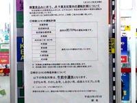 20130205_JR東日本_関東圏_雪予報_間引運転決行_1933_DSC02224U