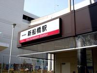 20130217_東武野田線_新船橋駅_高架橋下商業施設_1226_DSC00761