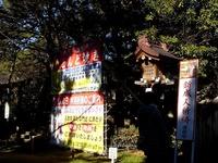 20130104_千葉市稲毛区稲毛1_稲毛浅間神社_初詣_1325_DSC09546