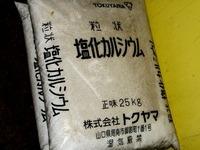 20130205_船橋市若松2_関東圏_雪予報_JR高架橋下_2105_DSC00060T