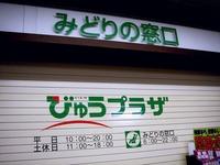 20121124_JR船橋駅_ビュープラザ_みどりの窓口_1353_DSC02969
