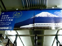 20130129_JR東日本_JR千葉支社_ダイヤ改正_春_0910_DSC00119