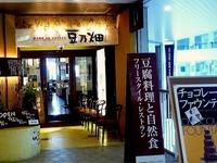 20120117_イオンモール_ビュッフェレストラン豆乃畑_020