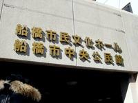 20130119_船橋市市民文化ホール_避難訓練コンサート_1111_DSC00078