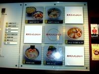 20130906_JR東海_JR東京駅_東京ラーメンストリート_1931_DSC08888
