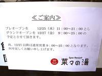 20131224_習志野市大久保1_SpaResort菜々の湯_1321_DSC06726