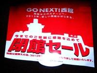 20111217_ららぽーとTOKYO-BAY_西館閉館_建替え_1000_DSC05353T