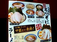 20120512_イオンモール_山岸一雄製麺所_ラーメン_1203_DSC03361