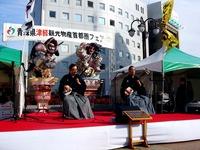20121124_船橋市_青森県津軽観光物産首都圏フェア_1314_DSC02941