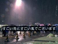 20130727_東京都_隅田川花火大会_中止_2001_220639