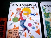 20120623_千葉県立船橋高等学校_たちばな祭_0952_DSC00219