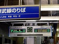 20131013_船橋市山手1_東武野田線_新船橋駅_1340_DSC03787T