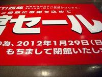 20120118_ららぽーとTOKYO-BAY_西館閉館_建替え_2005_DSC00147