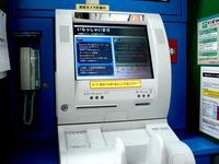 20131130_JR京葉線_南船橋駅_エキナカATM_1628_DSC00815