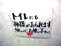 20120918_トイレ_便所_張り紙_綺麗_掃除_160