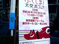20120319_東京国際フォーラム_ふくしま大交流フェア_0846_DSC08893