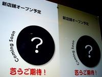 20130906_JR東海_JR東京駅_東京ラーメンストリート_1933_DSC08892