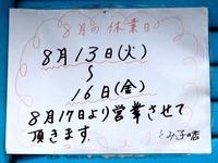 20130815_お盆_盂蘭盆会_祖先_霊_店舗_休み_1719_DSC06170
