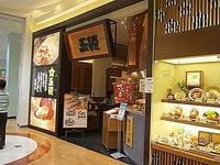 20120206_イオンモール_和食レストラン五穀_040